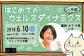 6/10(日)『はじめてのウェルスダイナミクス』講座を京都で開催します! by 千恵&F太